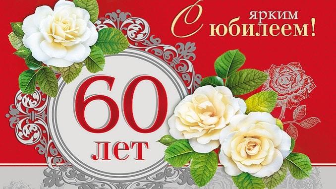 поздравления с 60-летием женщине открытка
