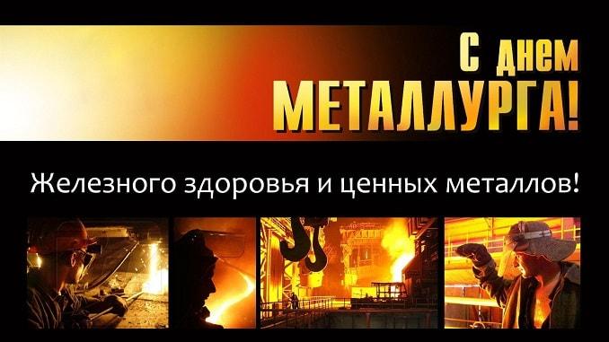 поздравления с днем металлурга