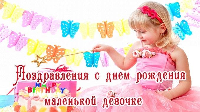 Поздравления с днем рождения маленькой девочке