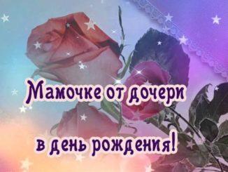 поздравления маме с днем рождения от дочери
