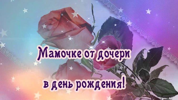 Изображение - Поздравления с днем рождения дочери для мамы трогательные pozdravleniya-s-dnem-rozhdeniya-mame-ot-docheri