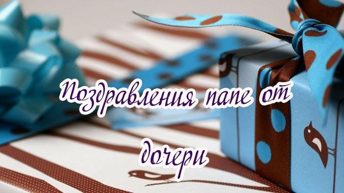 Изображение - Поздравление для папы с днем рождения от дочери прикольные pozdravleniya-s-dnem-rozhdeniya-pape-ot-dochki