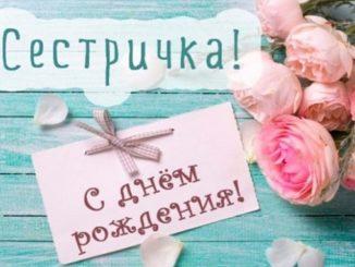 Поздравления с днем рождения сестре