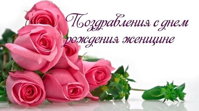 Православные поздравления с днем рождения женщине в стихах до слез фото 44