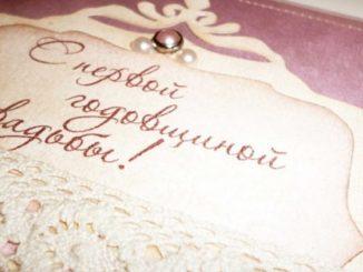 Поздравления с годовщиной свадьбы 1 год