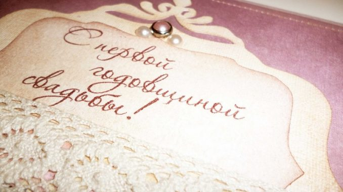 Смс поздравление с ситцевой свадьбой фото 977
