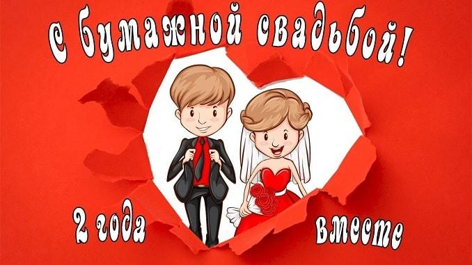 Изображение - Бумажная свадьба поздравления в прозе pozdravleniya-s-godovshchinoj-svadby-2-goda
