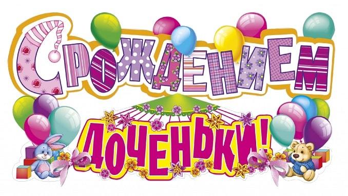Изображение - Поздравления маме с новорожденной девочкой pozdravleniya-s-novorozhdennoj-devochkoj