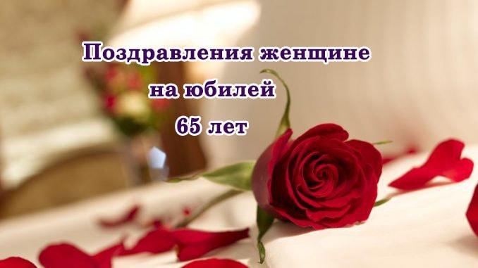 Поздравления с юбилеем женщине 65 лет