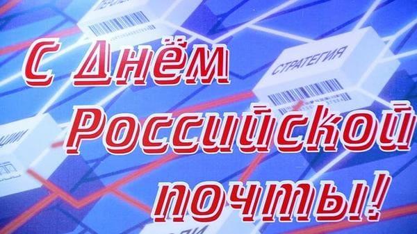 Поздравление с днем Российской Почты