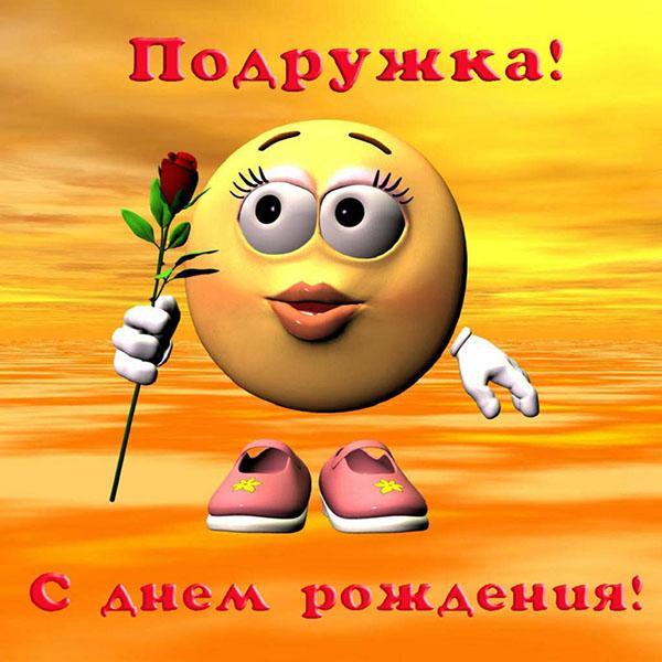 смайлик с цветком на открытке с днем рождения подружка