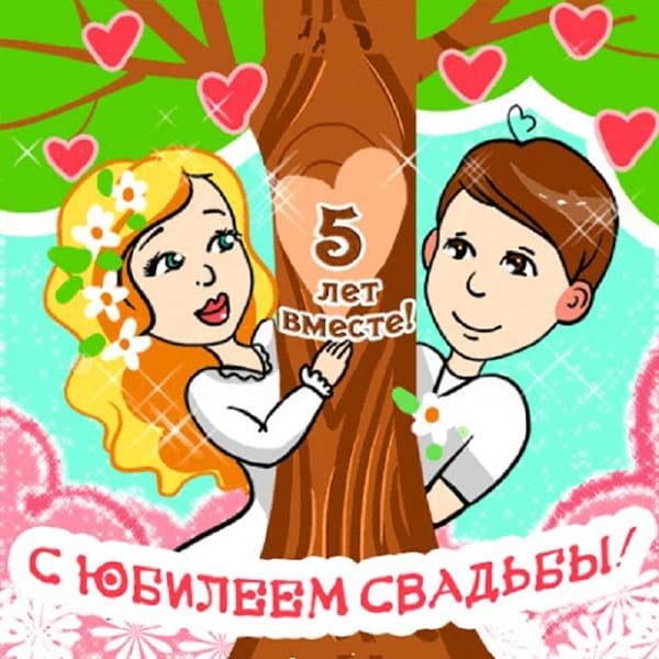 Открытки на пять лет свадьбы