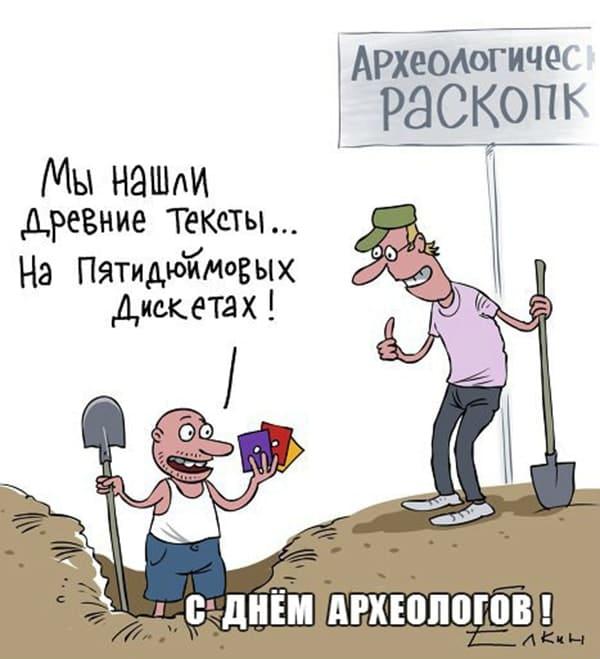 археолог_5