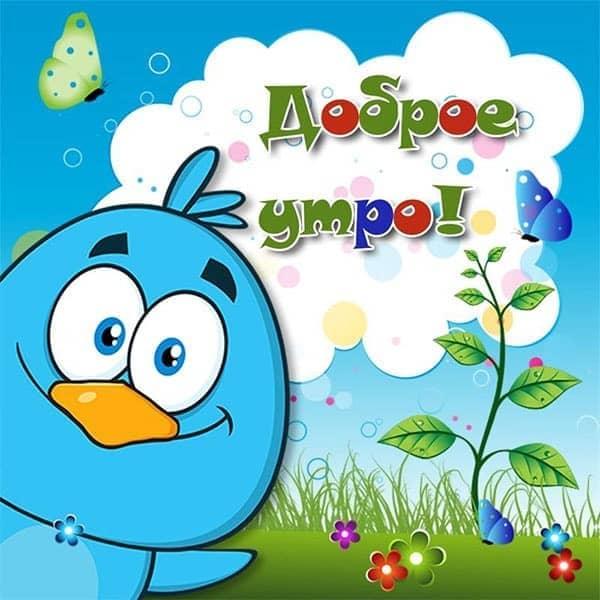 доброго утра девушке прикольная картинка_3