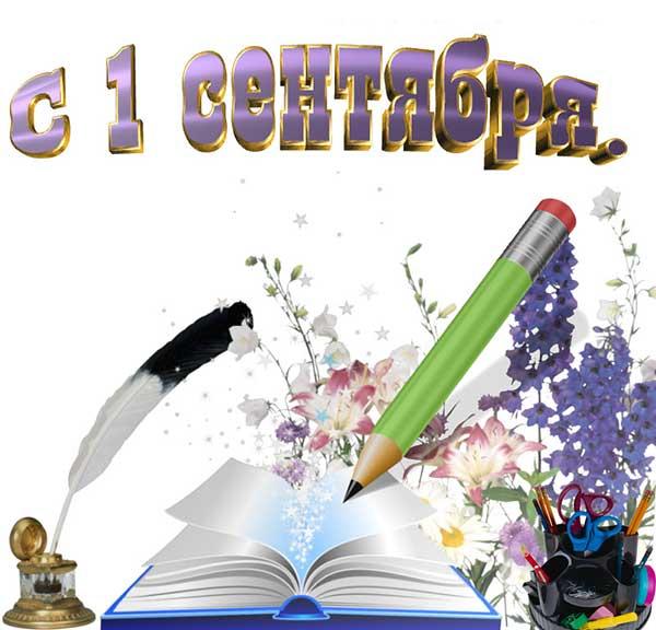 картинка к 1 сентября дню знаний_16