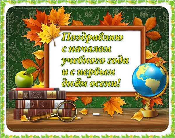 картинка к 1 сентября дню знаний_2