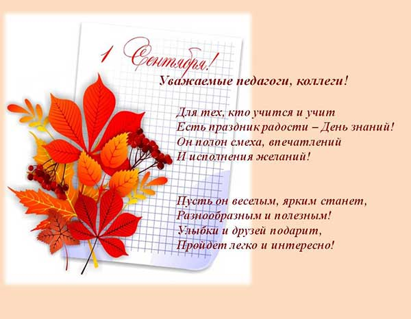 картинка к 1 сентября дню знаний_8
