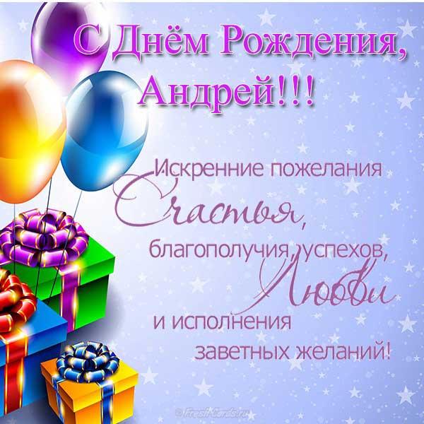 поздравление Андрею_4