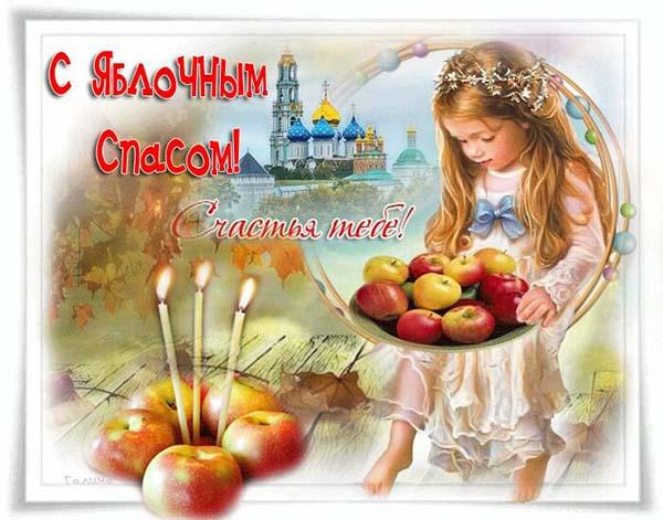 картинка поздравления с яблочным спасом_11