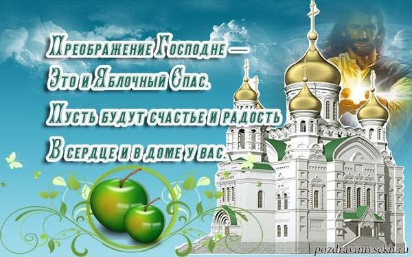 картинка поздравления с яблочным спасом_16