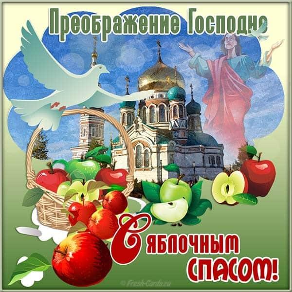 картинка поздравления с яблочным спасом_17