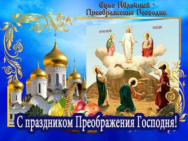 Картинки поздравления с Яблочным Спасом и Преображением Господним