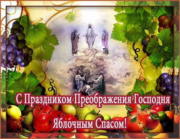 картинка поздравления с яблочным спасом_6