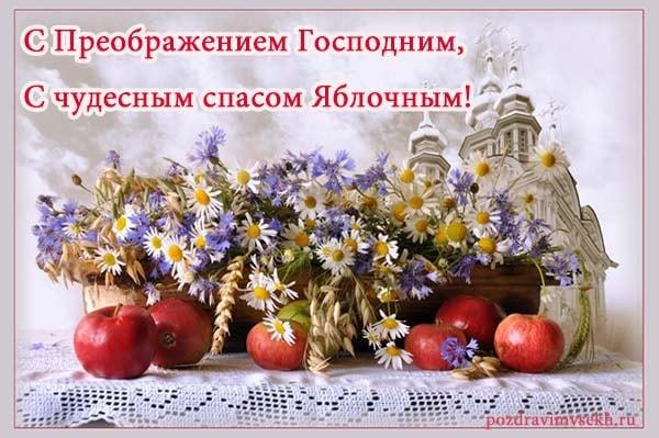 картинка поздравления с яблочным спасом_8