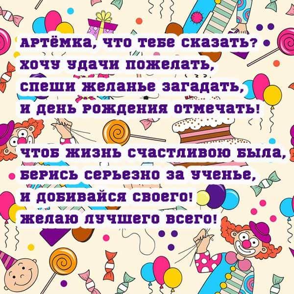 Поздравления с днем рождения артема в картинках