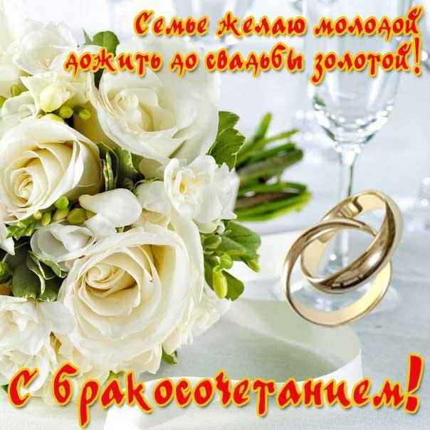 Картинки с днем бракосочетания