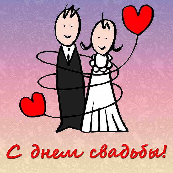этого поздравление супругу с днем свадьбы в картинках три