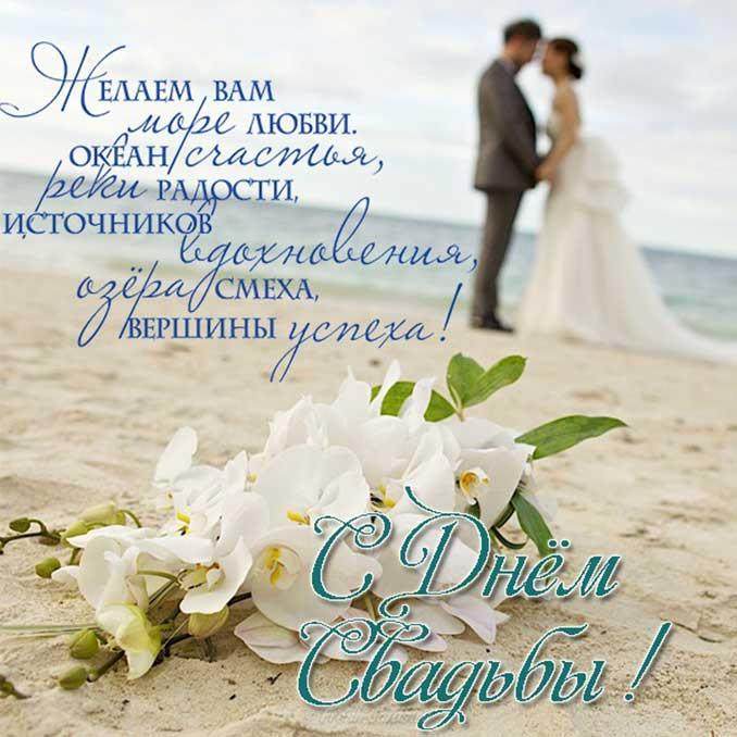 С законным бракосочетанием картинки поздравления
