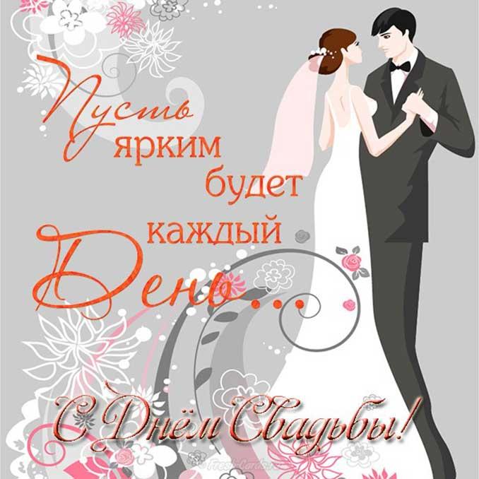 как интересное современное поздравление со свадьбой миллионов