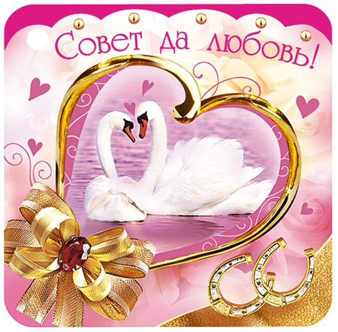поздравление с бракосочетанием красивые картинки с лебедями приступим более упрощенным