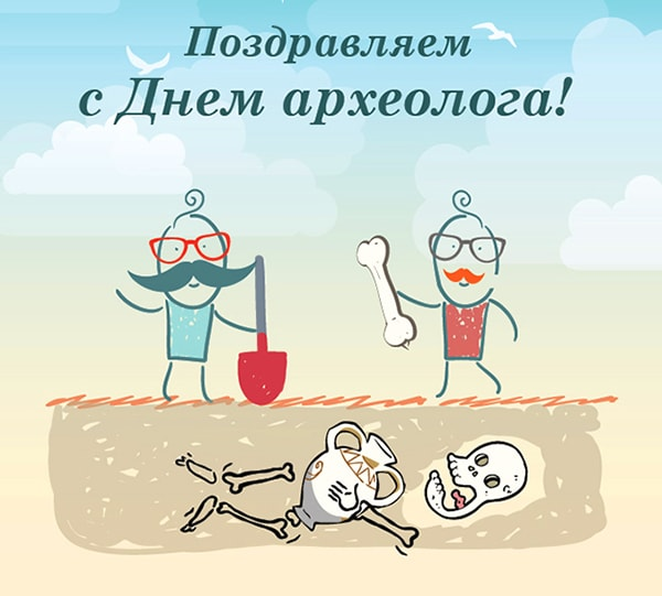 с днем архолога_4