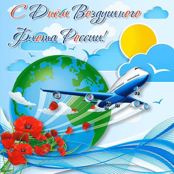 с днем воздушного флота открытка_2