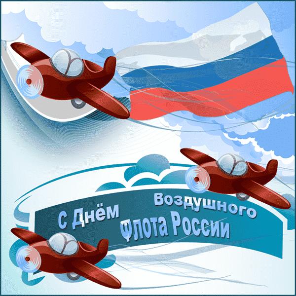 открытка поздравление с днем воздушного флота_2