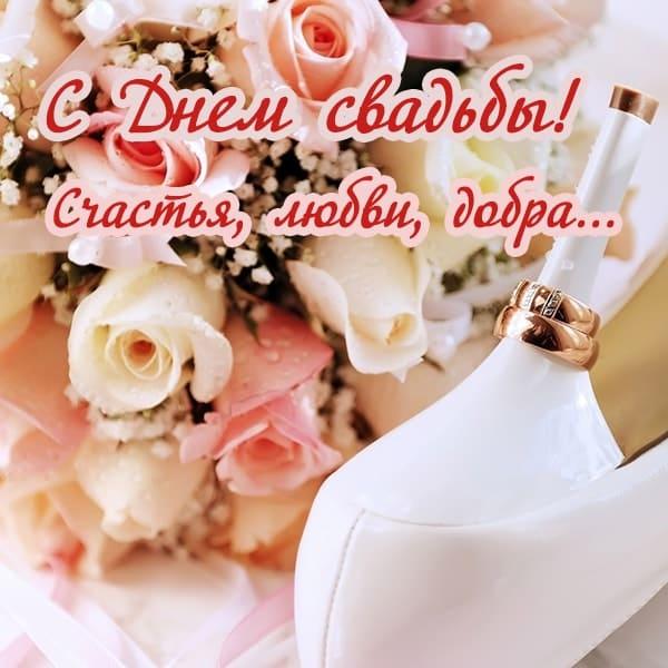 поздравление с днем свадьбы, туфелька и кольца