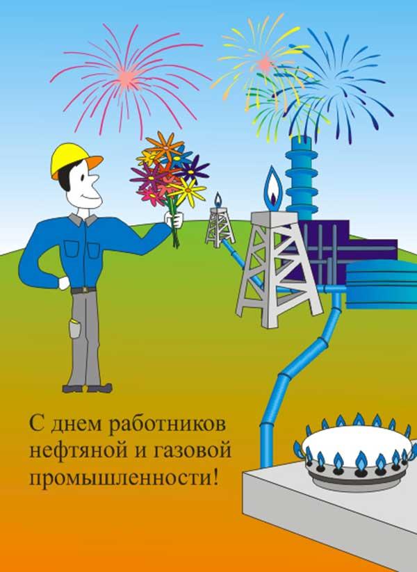 новогодние поздравления с дни газовика предварительного выбора