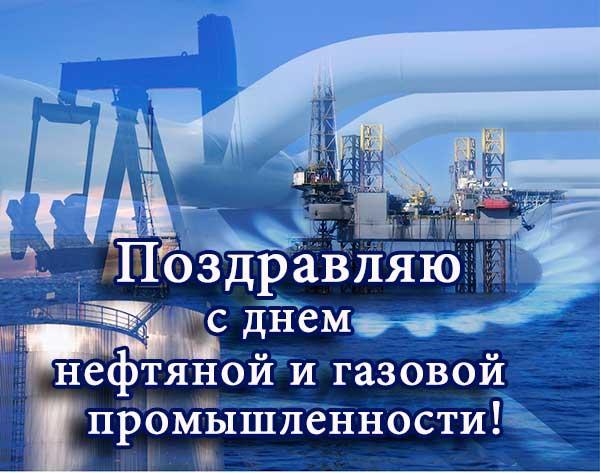 Открытки дню работника газовой промышленности