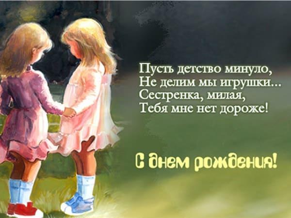 открытка сестре с днем рождения_10