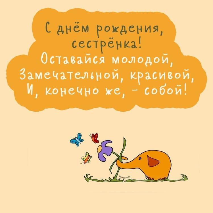 открытка сестре с днем рождения_11