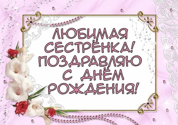 открытка сестре с днем рождения_16