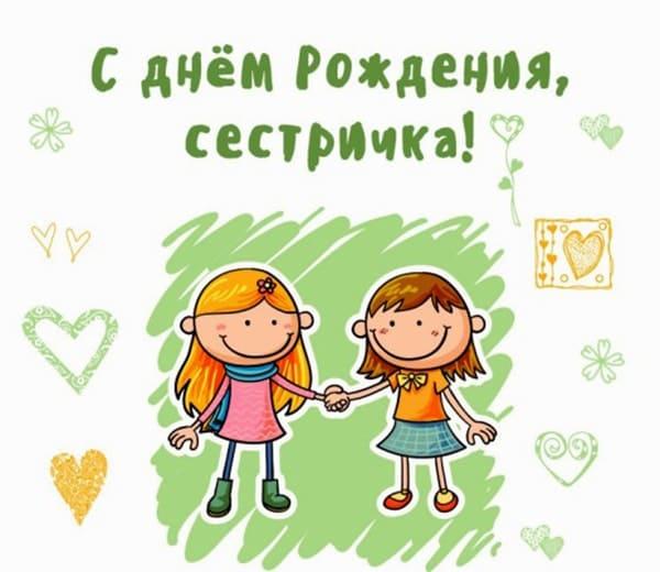 открытка сестре с днем рождения_4