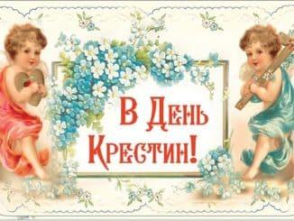 картинки с крещением девочки
