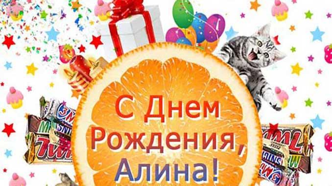поздравить Алину с днем рождения