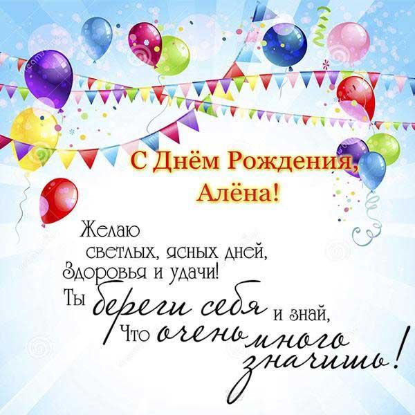 Поздравить Алёну с днем рождения