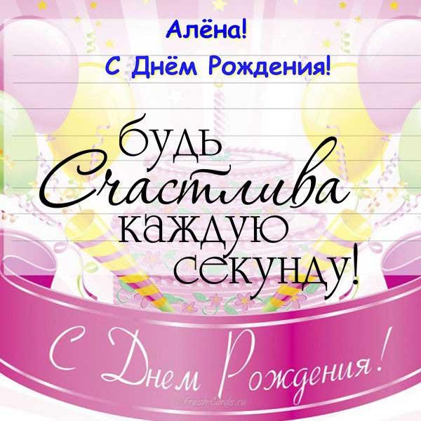 Поздравления сестренке с днем рождения аленке