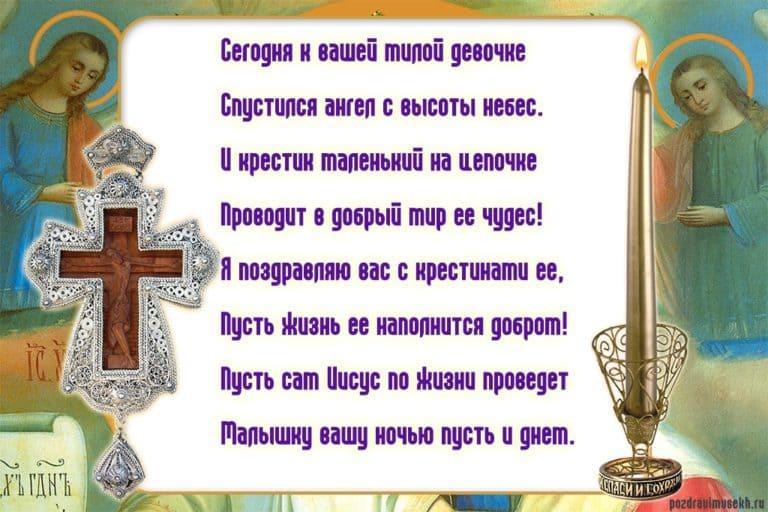 Поздравления с крестинами девочку картинки, картинки
