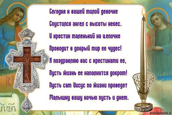 Поздравление на крестины дочери